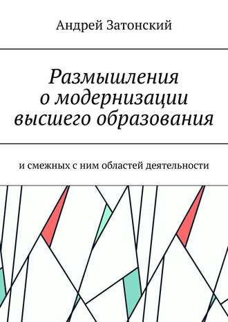 Андрей Затонский, Размышления омодернизации высшегообразования. И смежных с ним областей деятельности