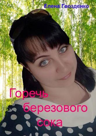 Елена Гвозденко, Горечь березовогосока