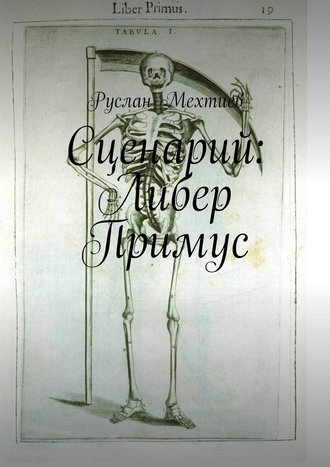 Руслан Мехтиев, Сценарий: Либер Примус