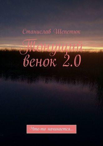 Станислав Шепетюк, Тонущий венок 2.0. Что-то начинается…