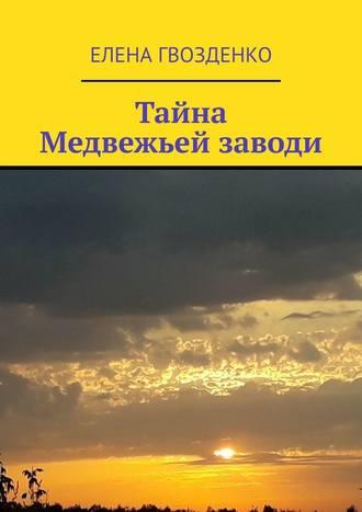Елена Гвозденко, Тайна Медвежьейзаводи