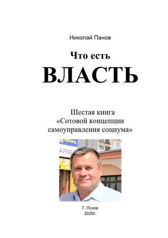 Николай Панов, Русскиймир. Книга 6: Что есть власть