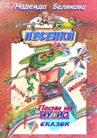 Надежда Белякова, Песенки