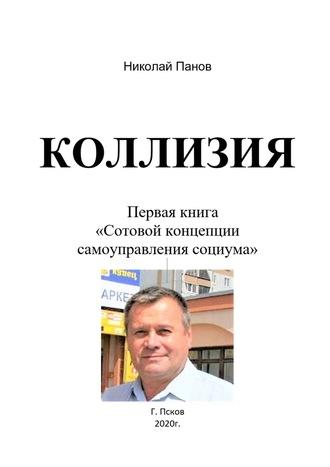Николай Панов, Русскиймир. Книга 1: Конфликт цивилизации