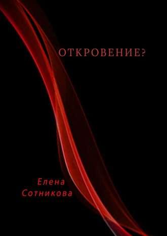 Елена Сотникова, Откровение?