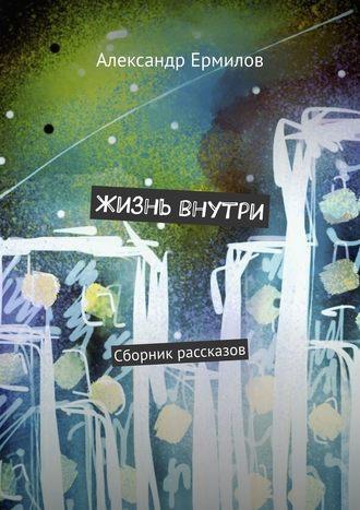 Александр Ермилов, Жизнь внутри. Сборник рассказов