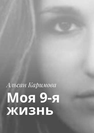 Альсан Каримова, Моя 9-я жизнь