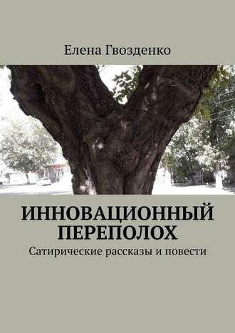 Елена Гвозденко, Инновационный переполох. Сатирические рассказы иповести