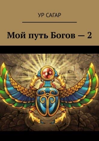 Ур Сагар, Мой путь Богов–2
