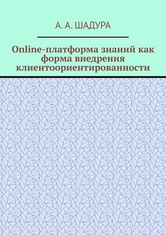 Антон Шадура, Online-платформа знаний как форма внедрения клиентоориентированности