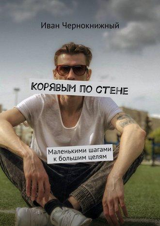 Иван Чернокнижный, Корявым постене. Маленькими шагами кбольшим целям