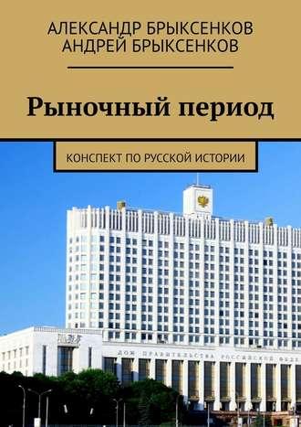 Андрей Брыксенков, Александр Брыксенков, Рыночный период. Конспект порусской истории