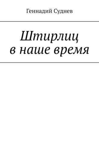 Геннадий Суднев, Штирлиц внаше время