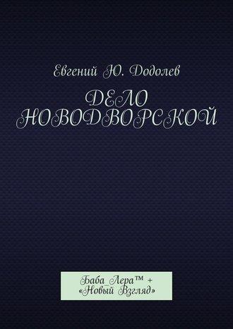 Евгений Додолев, Дело Новодворской. Баба_Лера™ + «Новый Взгляд»