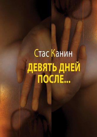 Стас Канин, Девять дней после…