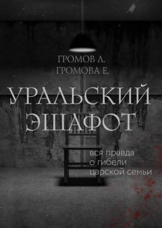 Е. Громова, Л. Громов, Уральский эшафот. Документальное расследование / Сравнительный анализ