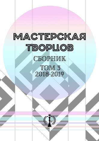 Валерия Арчугова, Сборник. Том III. 2018—2019
