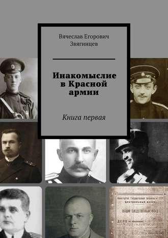 Вячеслав Звягинцев, Инакомыслие вКрасной армии. Книга первая