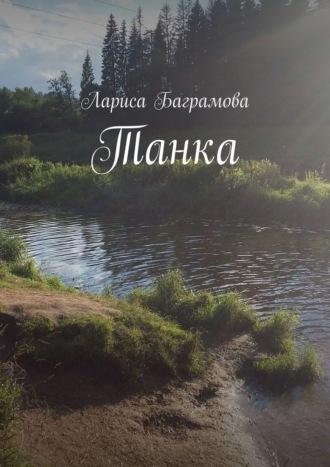 Лариса Баграмова, Танка