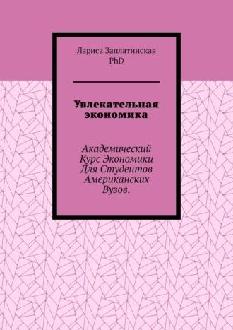 Лариса Заплатинская, Увлекательная экономика. Школьныйкурс. Для учеников 9—11 классов