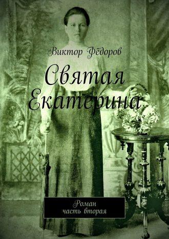 Виктор Фёдоров, Святая Екатерина. Роман. Часть вторая