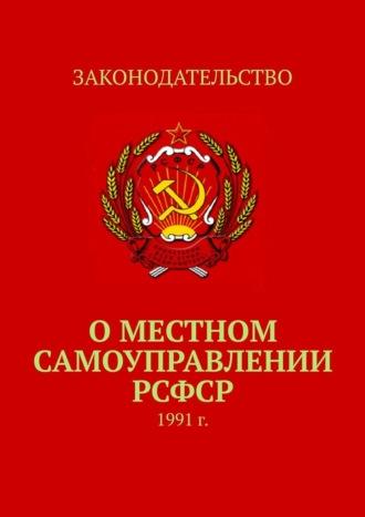 Тимур Воронков, Оместном самоуправлении РСФСР. 1991г.