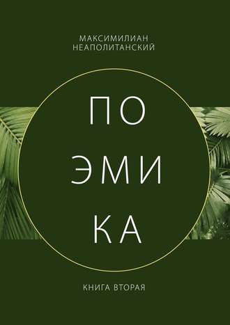 Максимилиан Неаполитанский, Поэмика. Книга вторая
