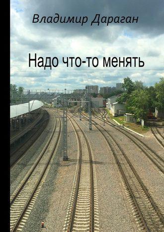 Владимир Дараган, Надо что-то менять