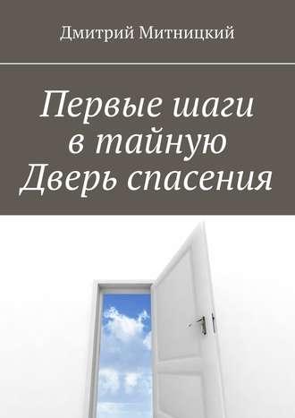 Дмитрий Митницкий, Первые шаги втайную Дверь спасения