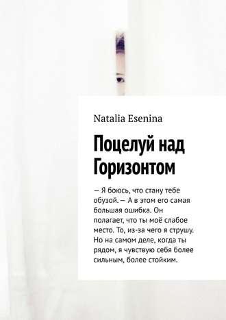 Natalia Esenina, Поцелуй над Горизонтом