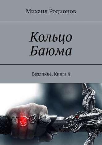 Михаил Родионов, Кольцо Баюма. Безликие. Книга4
