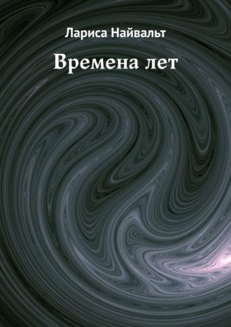 Лариса Найвальт, ВРЕМЕНАЛЕТ