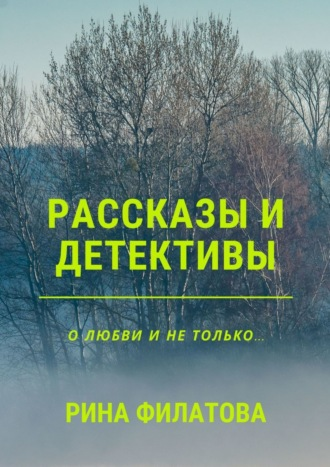 Рина Филатова, Рассказы идетективы