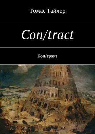 Томас Тайлер, Con/tract. Кон/тракт