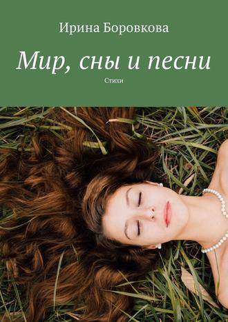 Ирина Боровкова, Мир, сны и песни. Стихи