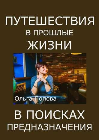 Ольга Попова, Путешествия впрошлые жизни впоисках предназначения