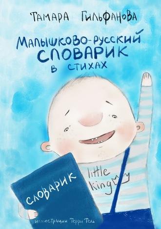 Тамара Гильфанова, Малышково-русский словарик встихах