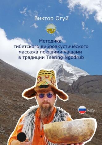 Виктор Огуй, Методика тибетского виброакустического массажа поющими чашами втрадиции Tsering Ngodrub