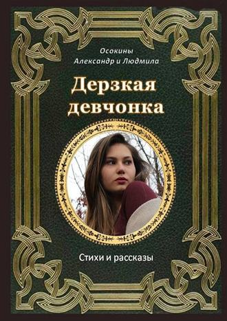 Людмила и Александр Осокины, Дерзкая девчонка. Стихи и рассказы