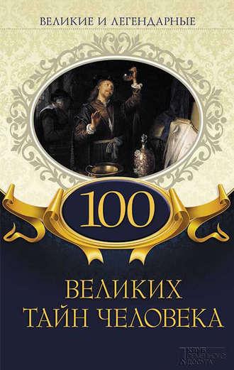Коллектив авторов, 100 великих тайн человека