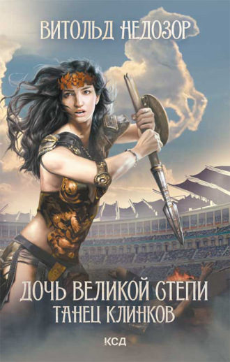 Витольд Недозор, Дочь Великой Степи