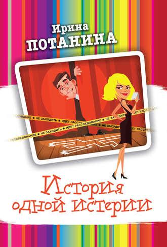 Ирина Потанина, История одной истерии