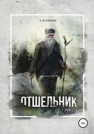Владимир Малёванный, Отшельник