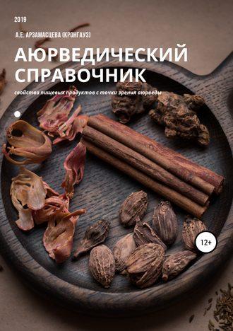 Анна Арзамасцева (Кронгауз),  Арзамасцева (Кронгауз), Аюрведический справочник продуктов питания