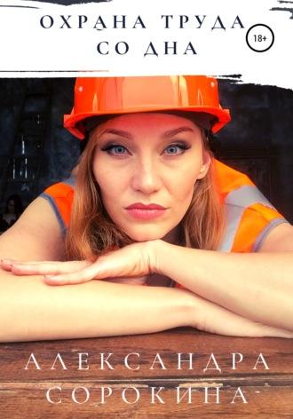 Александра Сорокина, Охрана труда со дна