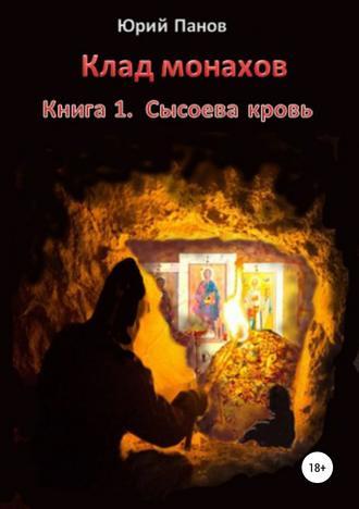 Юрий Панов, Клад монахов. Книга 1. Сысоева кровь
