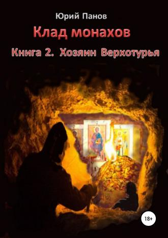 Юрий Панов, Клад монахов. Книга 2. Хозяин Верхотурья
