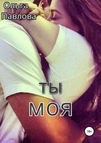 Ольга Павлова, Ты – моя!