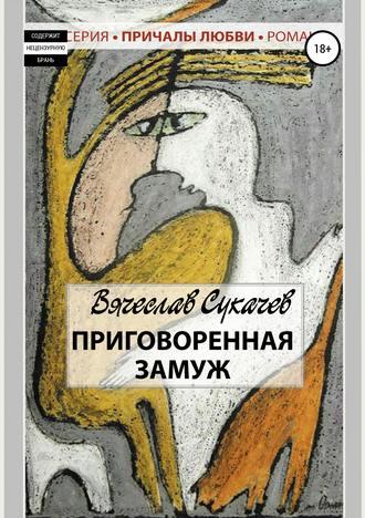 Вячеслав Сукачев, Приговоренная замуж