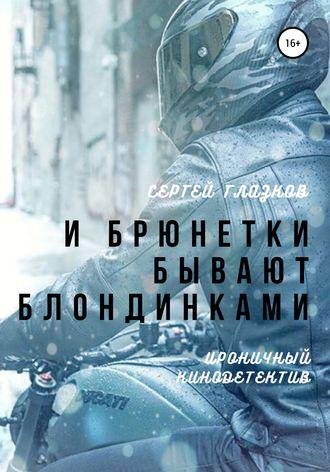 Сергей Глазков, Золотая рыбка